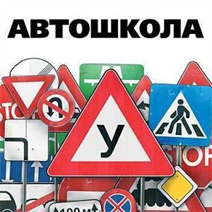 Автошколы Омонска