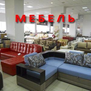 Магазины мебели Омонска