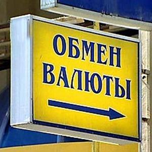 Обмен валют Омонска