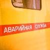Аварийные службы в Омонске