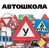 Автошколы в Омонске