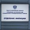Отделения полиции в Омонске