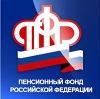 Пенсионные фонды в Омонске