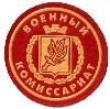 Военкоматы, комиссариаты в Омонске